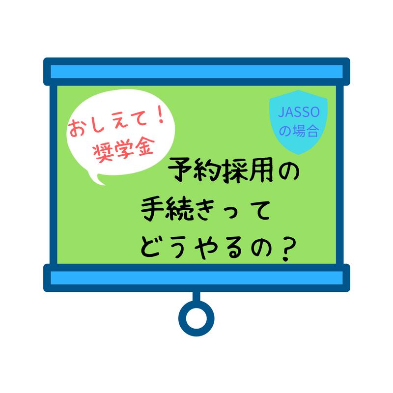 日本学生支援機構奨学金の予約採用の申し込みの時期はいつ?