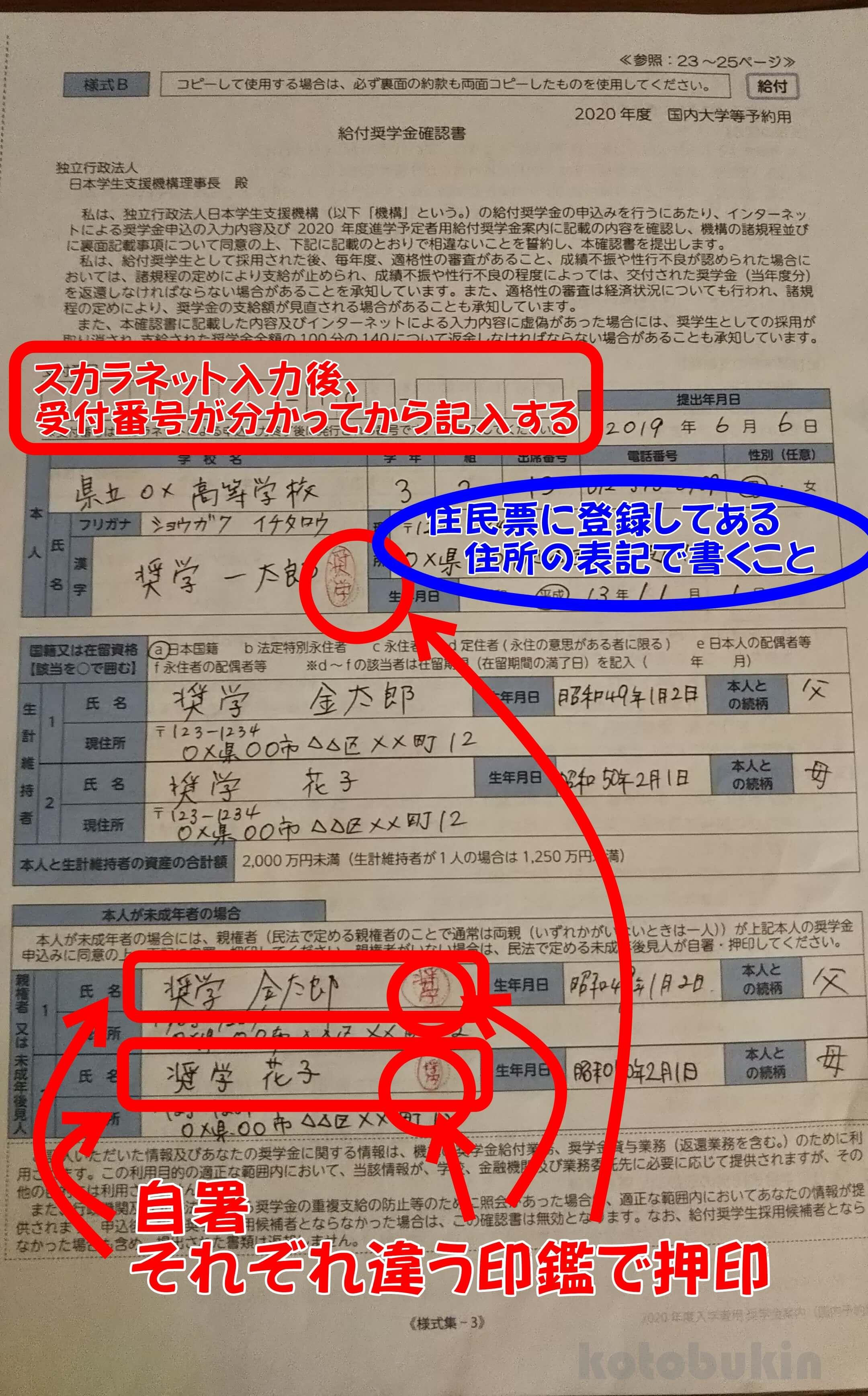 学生 金 日本 電話 奨学