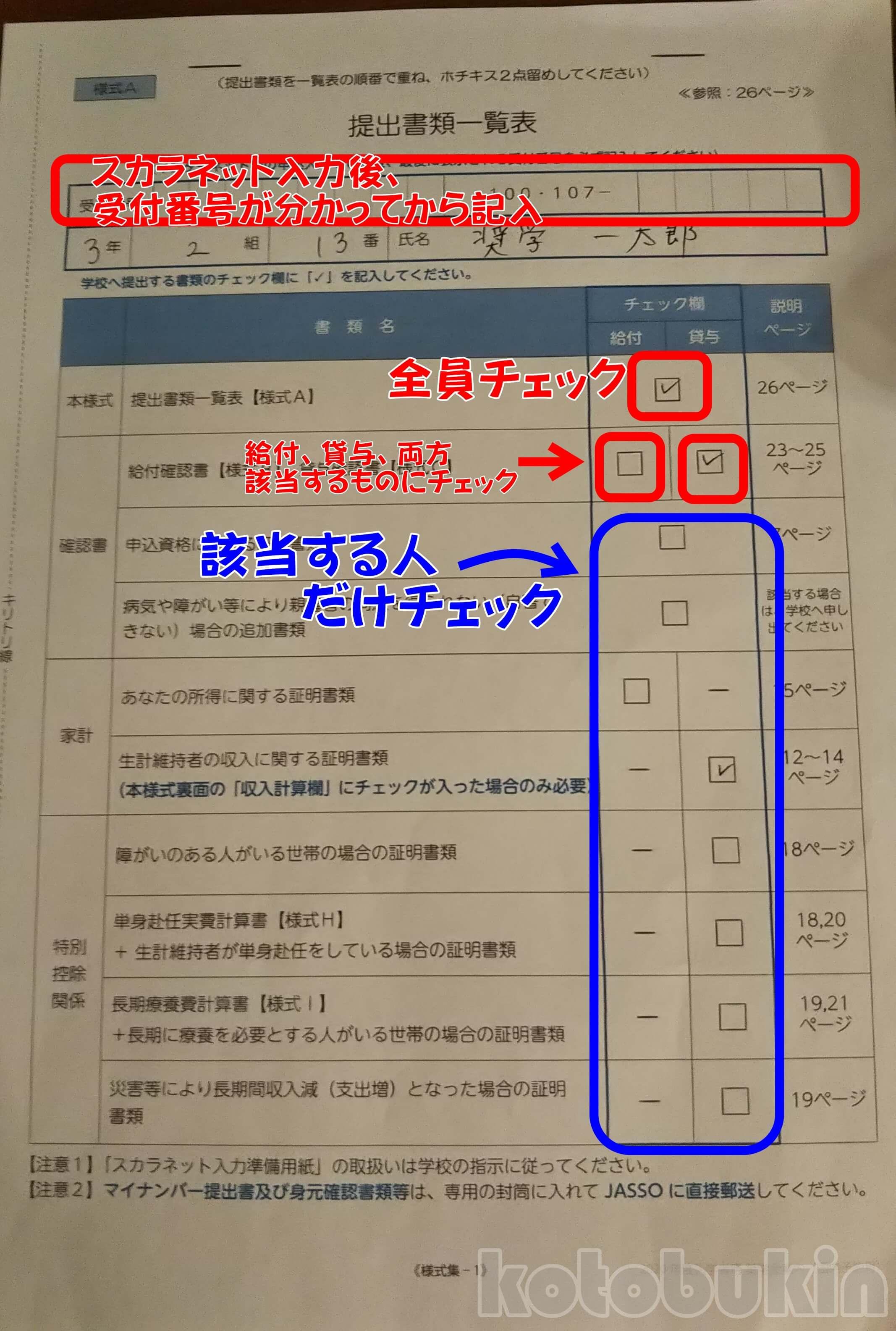 兼 書 同意 確認 書 奨学 金 愛媛県庁/愛媛県私立高等学校等奨学のための給付金について(私立用)
