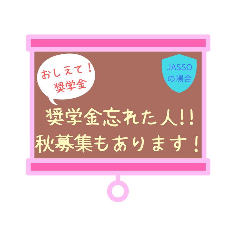 日本学生支援機構奨学金の申し込みを忘れた人必見!予約採用の秋募集の時期は?