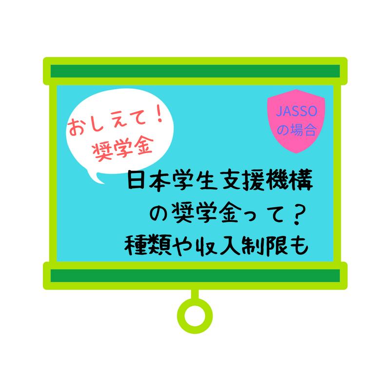 奨学金【大学】の種類は?収入制限や手続きの流れをわかりやすく解説!