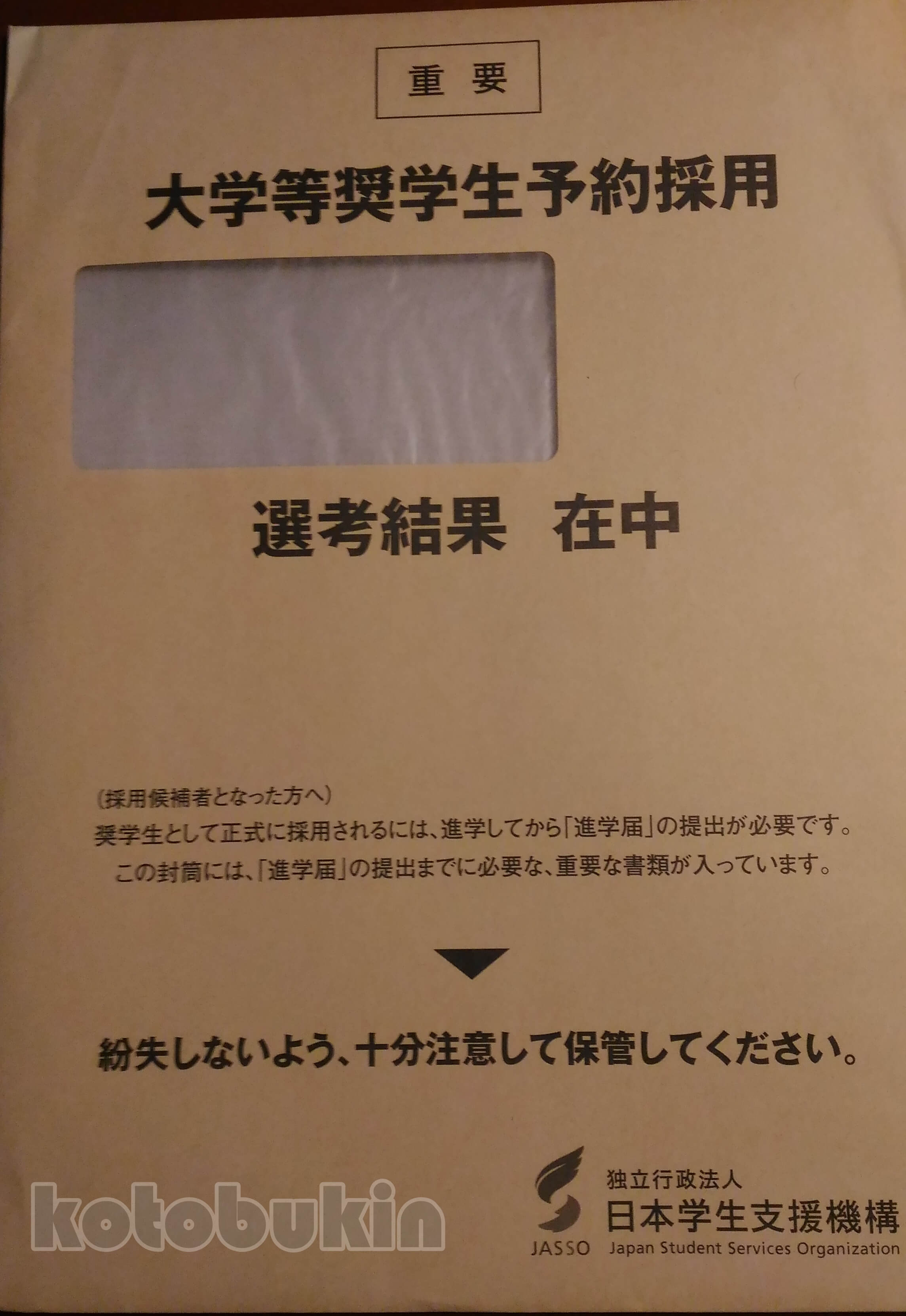 奨学金 日本学生支援機構 の予約採用の結果はいつ分かる 決定通知の