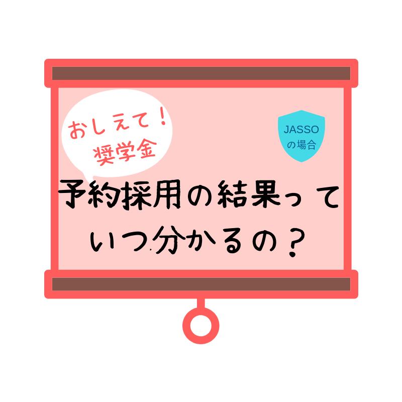 奨学金【日本学生支援機構】の予約採用の結果はいつ分かる?決定通知の確認も