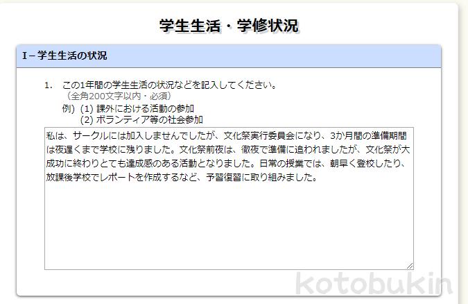 200 字 奨学 経済 継続 願 金 状況