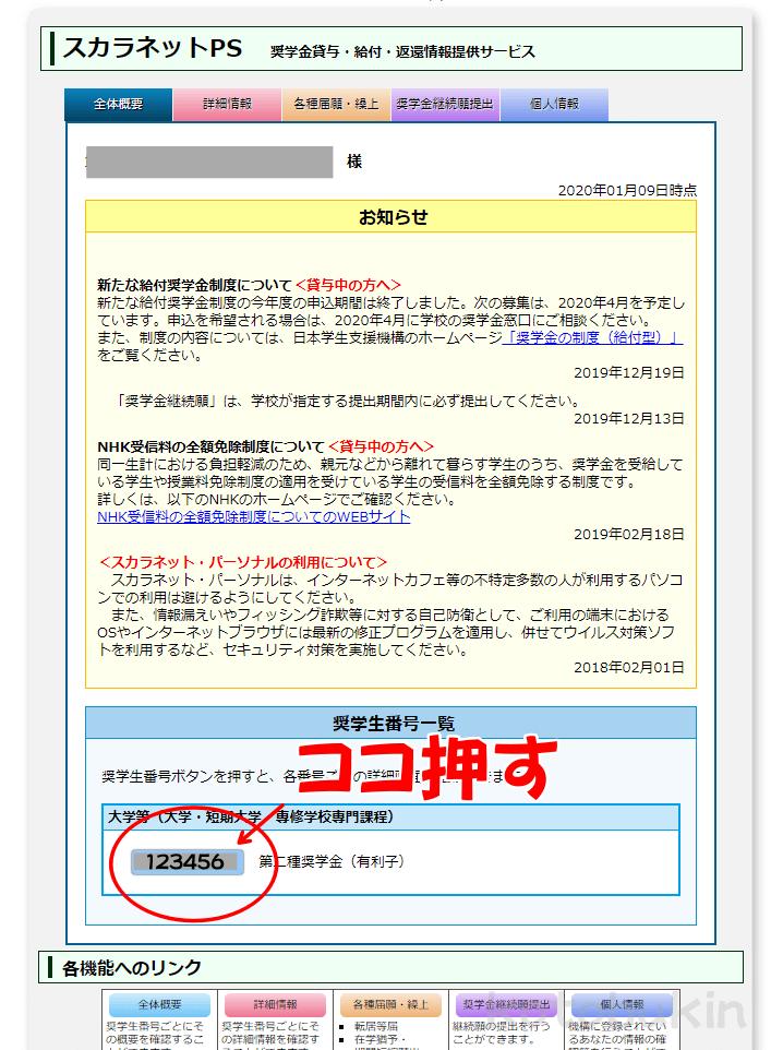継続 字 経済 奨学 200 金 状況 願