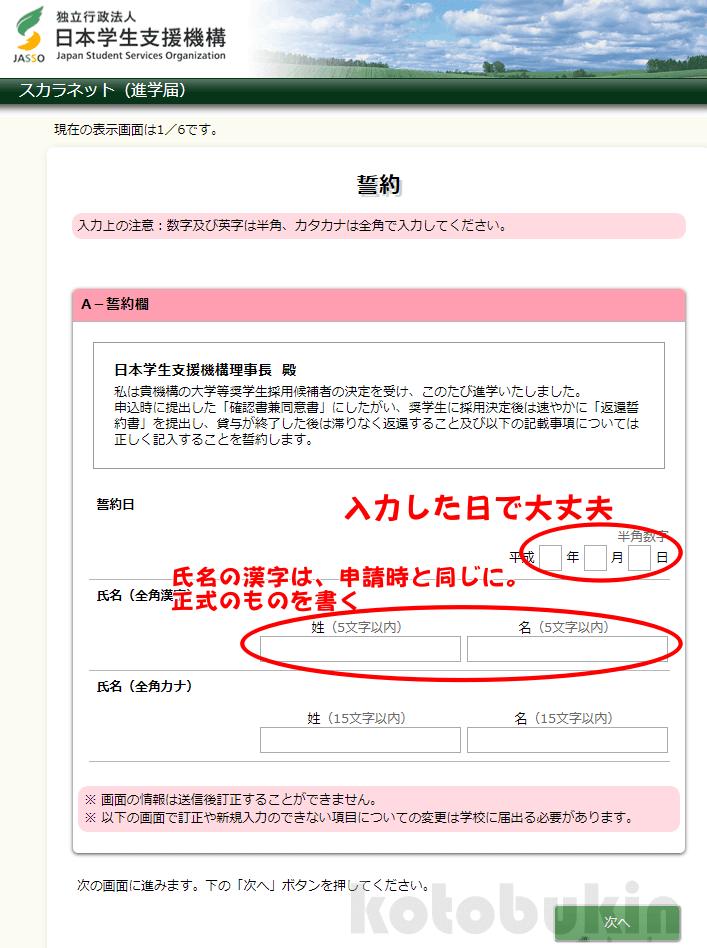 スカラ ネット ユーザー id と は