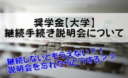 奨学金【大学】継続手続き説明会について!忘れたらどうする?